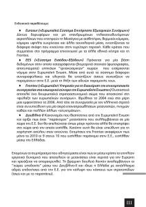τελικο-page-003