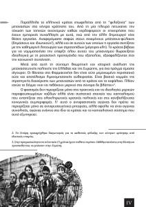 τελικο-page-004