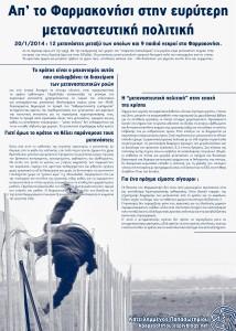 afisa farmakonisi 655c-page-001