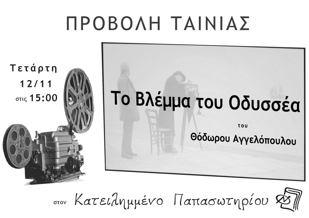 Τετάρτη 12/11 στις 15:00 - Το Βλέμμα του Οδυσσέα (του Θόδωρου Αγγελόπουλου)