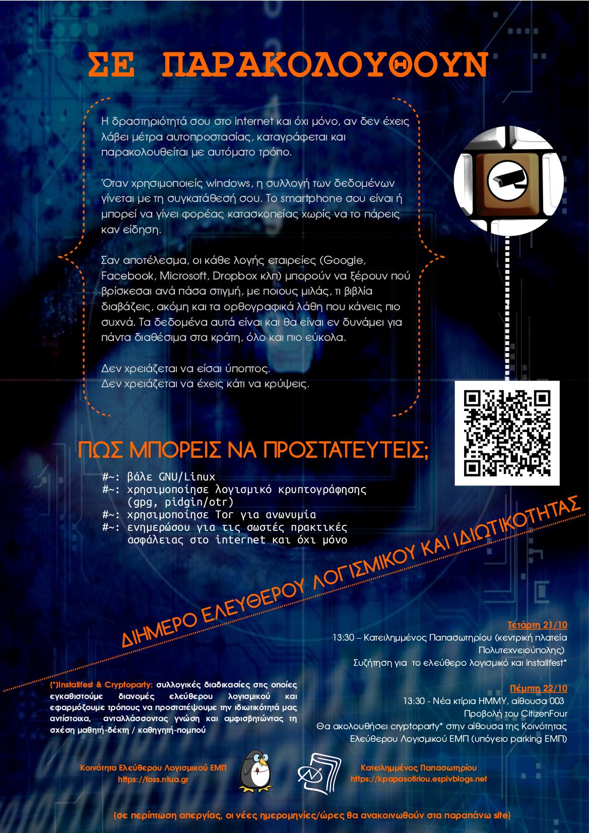 Διήμερο ελεύθερου λογισμικού και ιδιωτικότητας
